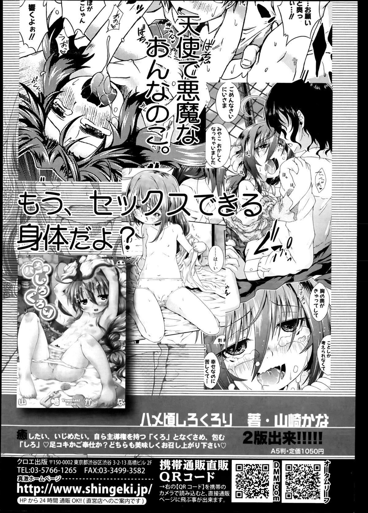 COMIC Shingeki 2013-08 337