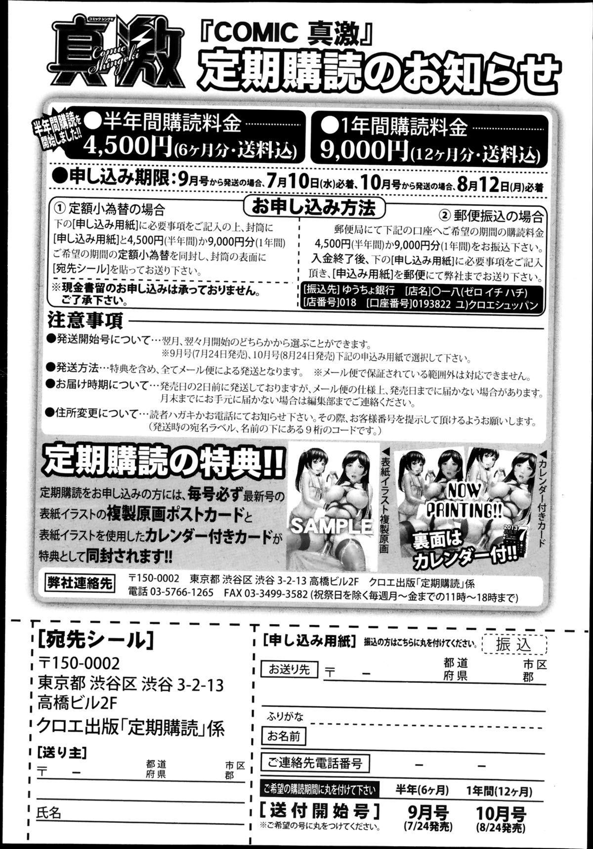 COMIC Shingeki 2013-08 347