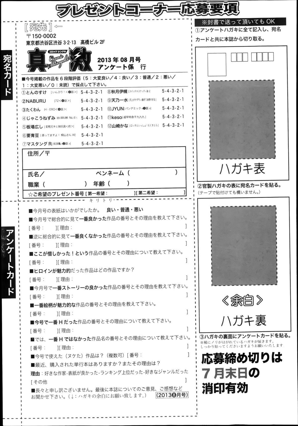 COMIC Shingeki 2013-08 348