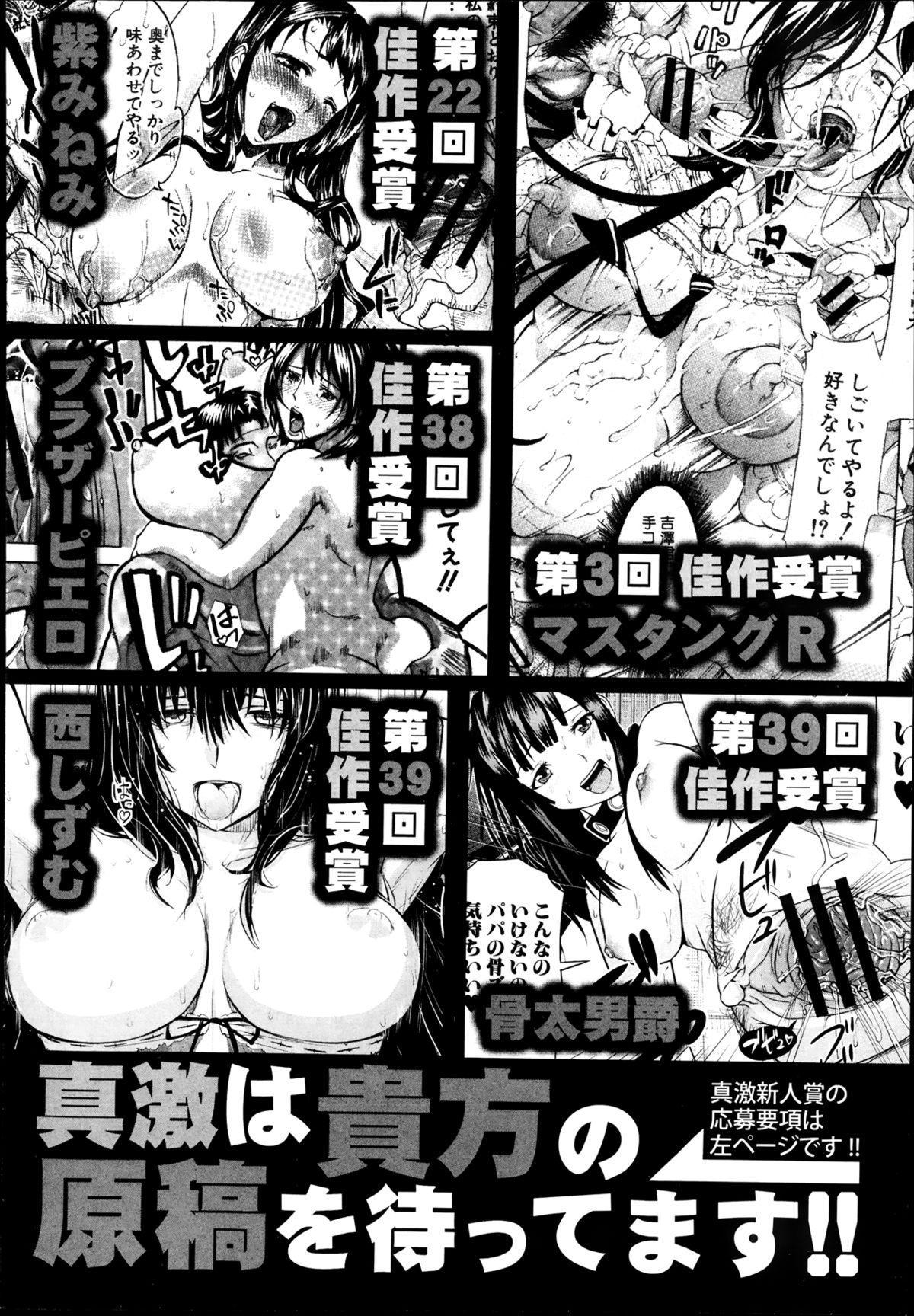 COMIC Shingeki 2013-08 349