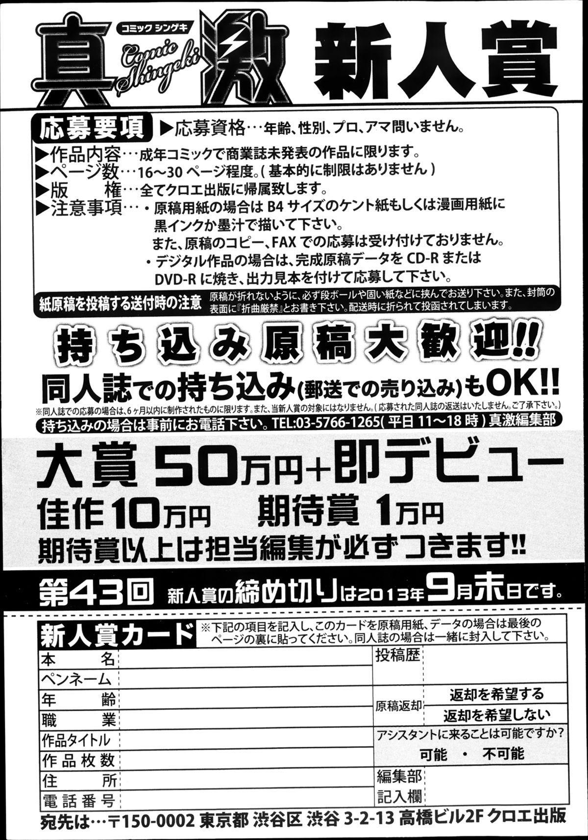 COMIC Shingeki 2013-08 350