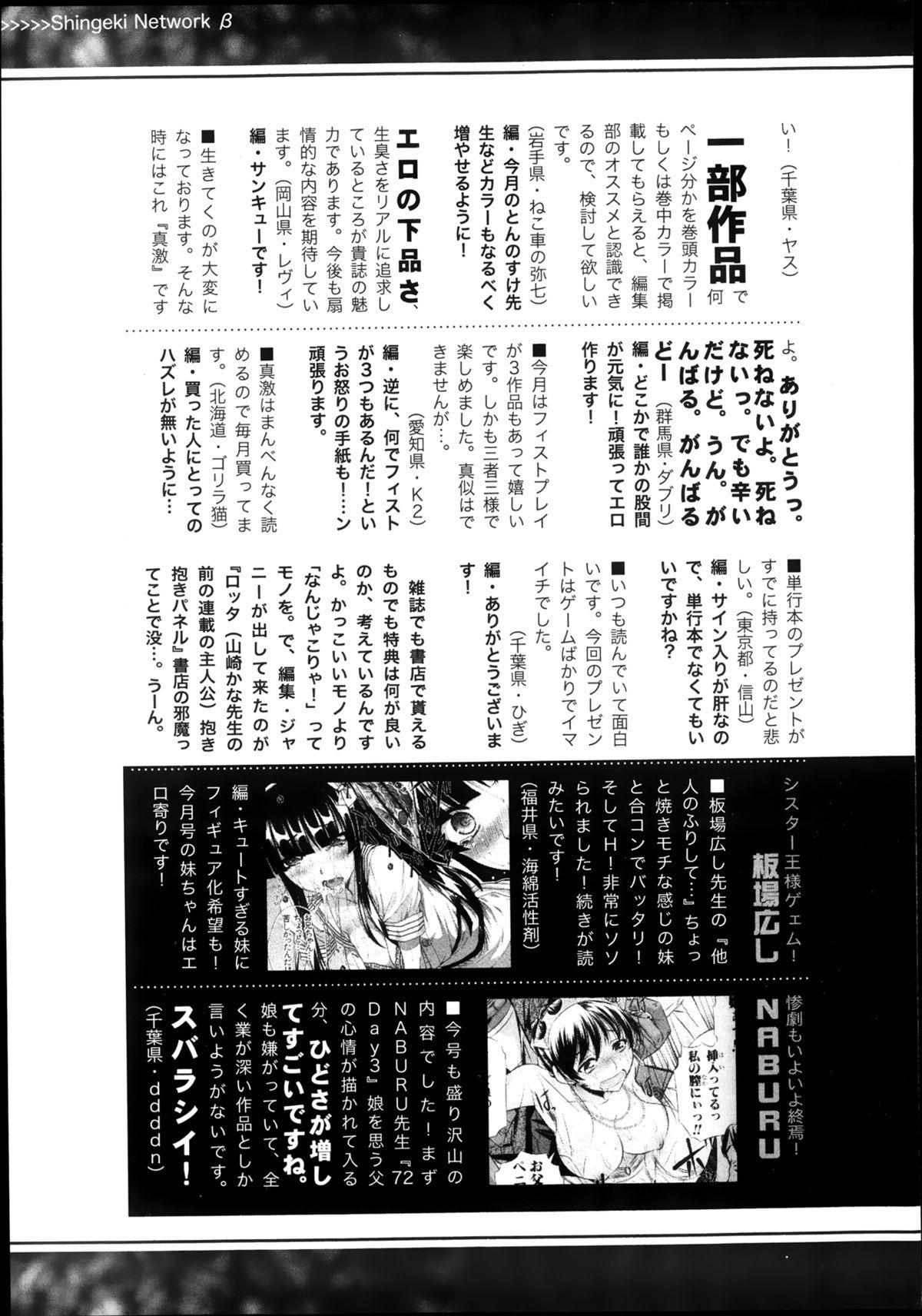 COMIC Shingeki 2013-08 352