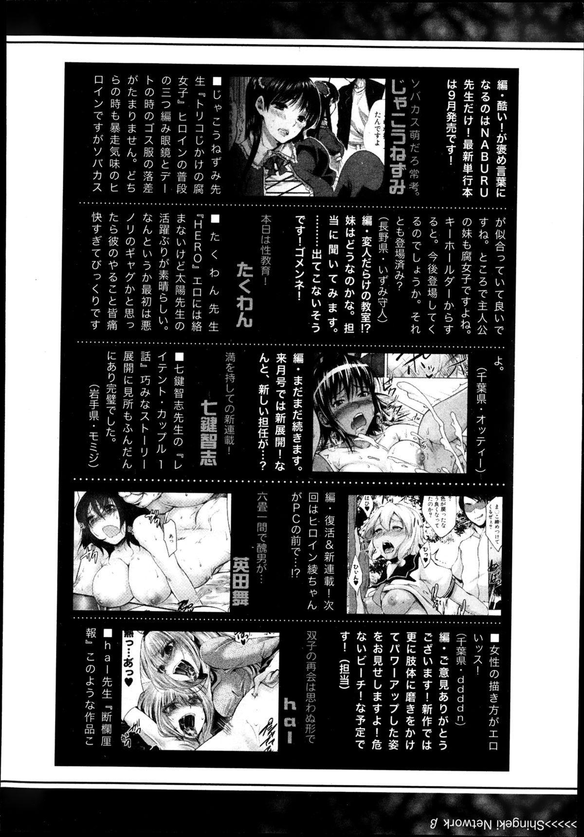 COMIC Shingeki 2013-08 353