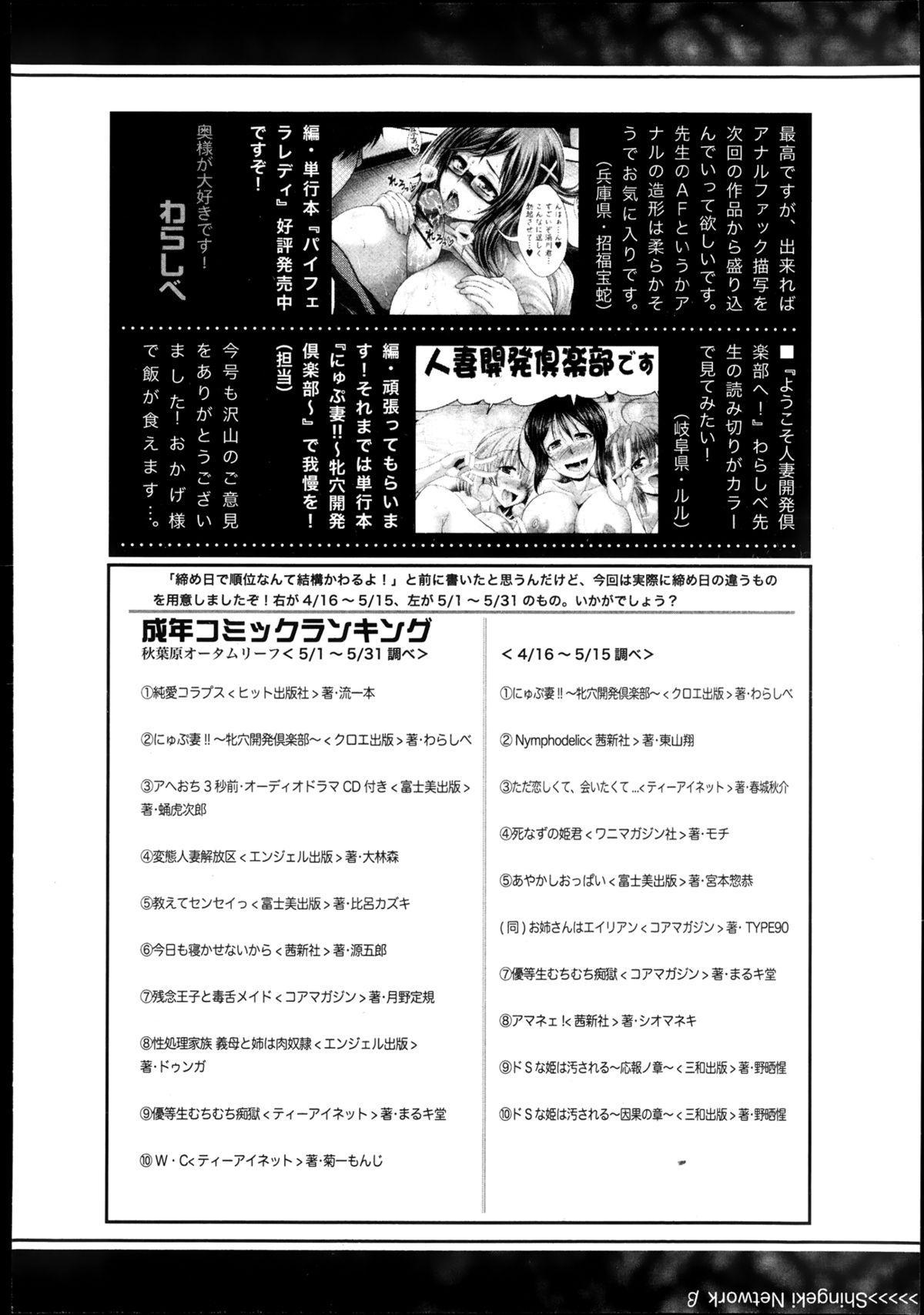 COMIC Shingeki 2013-08 355