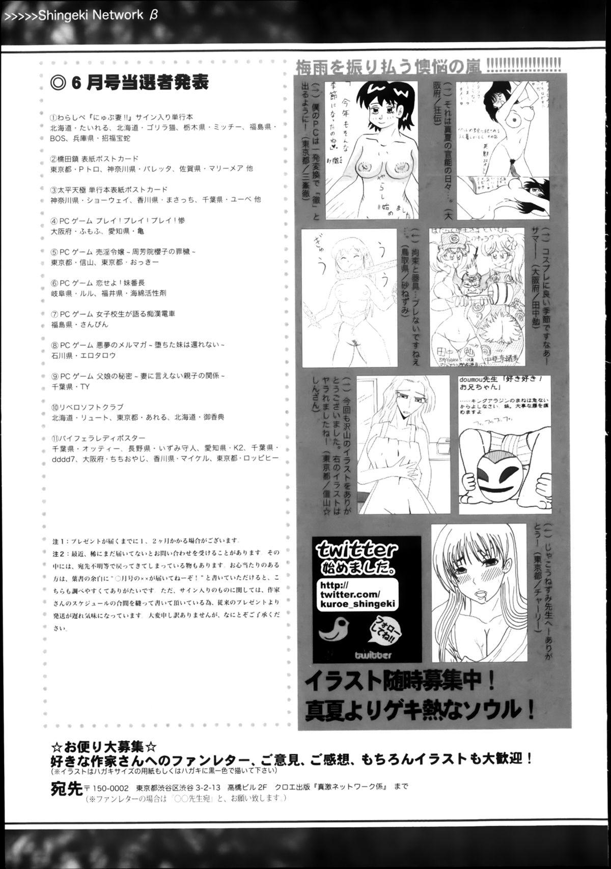 COMIC Shingeki 2013-08 356