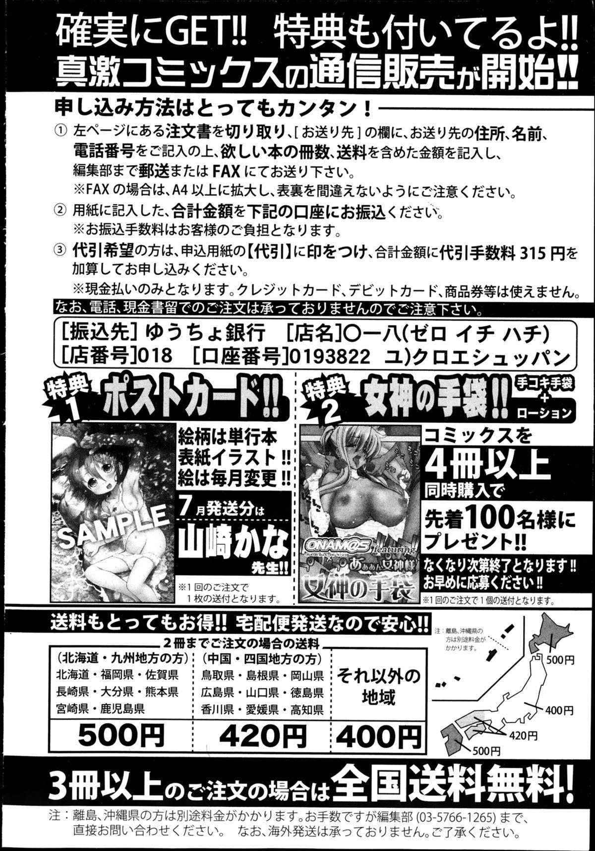 COMIC Shingeki 2013-08 357