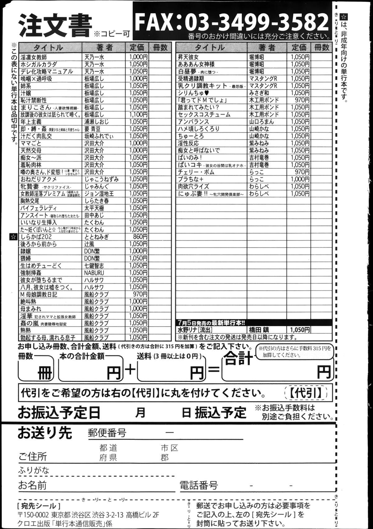 COMIC Shingeki 2013-08 358
