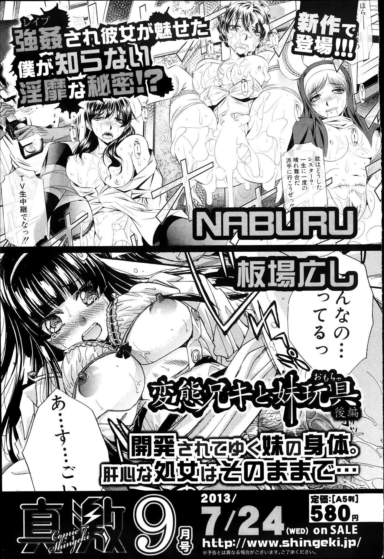 COMIC Shingeki 2013-08 360
