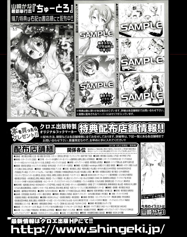 COMIC Shingeki 2013-08 362