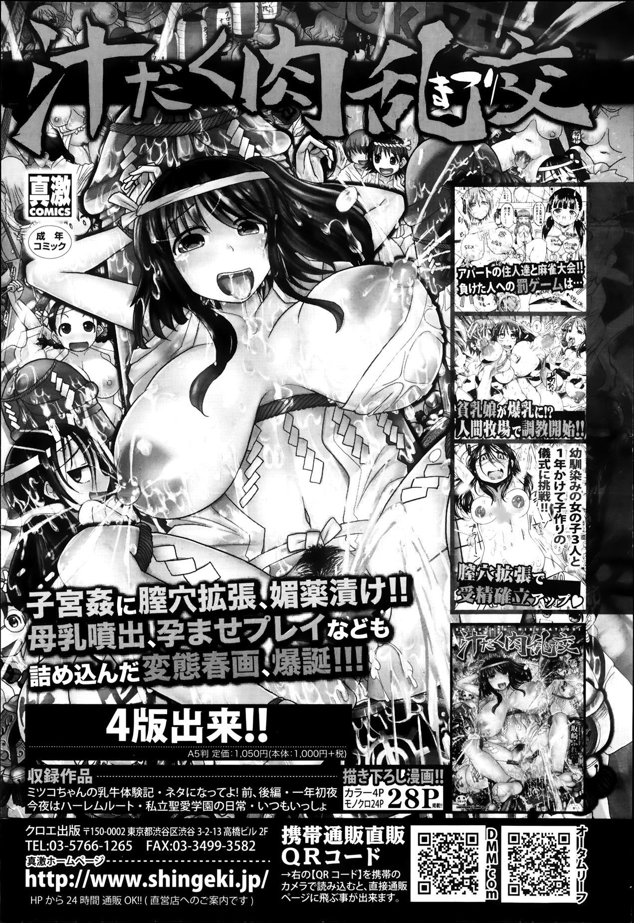 COMIC Shingeki 2013-08 39