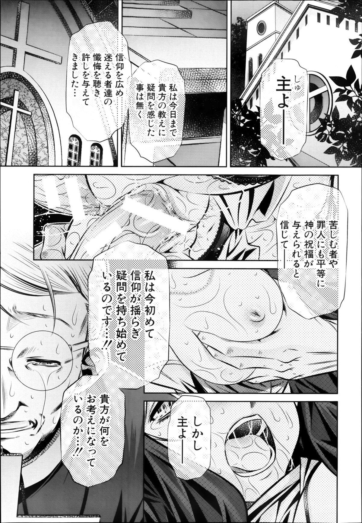 COMIC Shingeki 2013-08 40