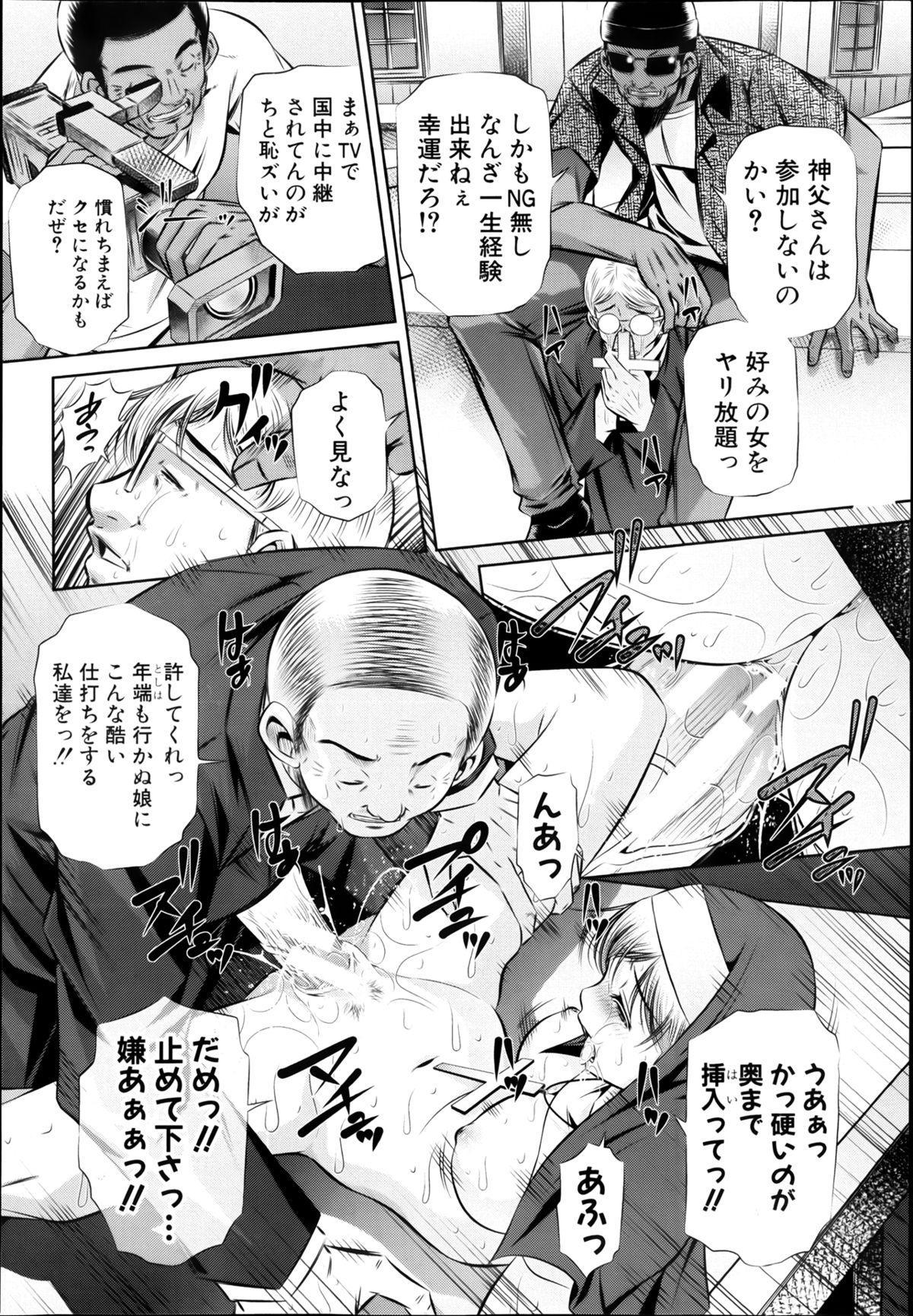 COMIC Shingeki 2013-08 43