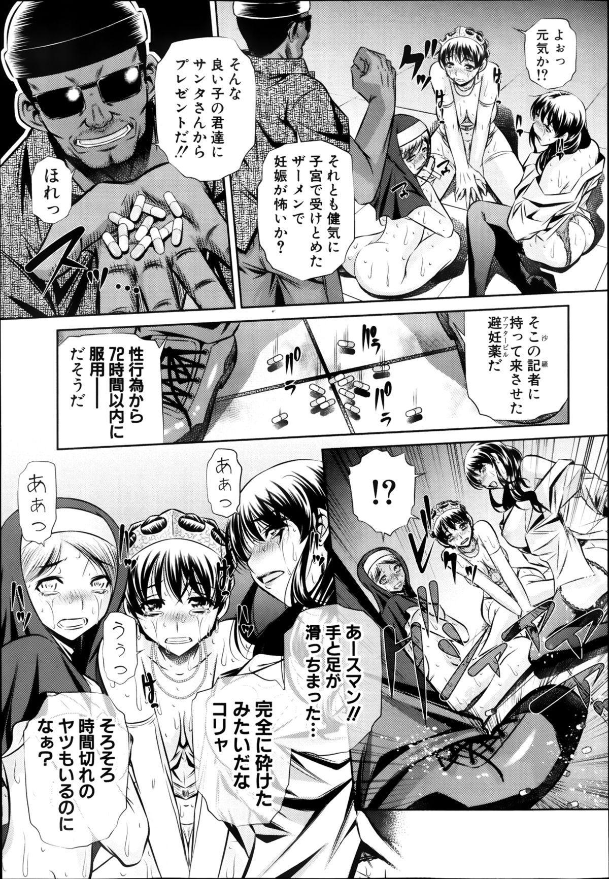 COMIC Shingeki 2013-08 46