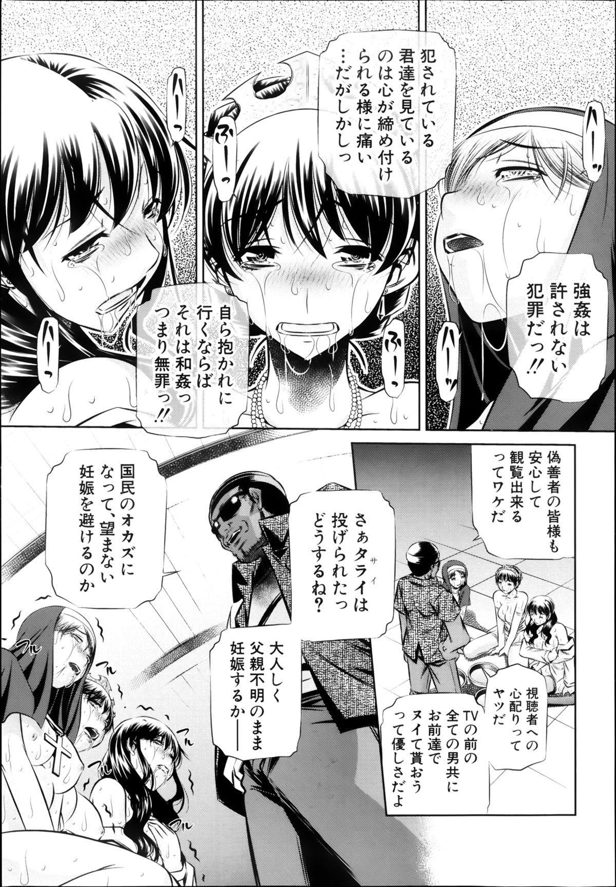 COMIC Shingeki 2013-08 48