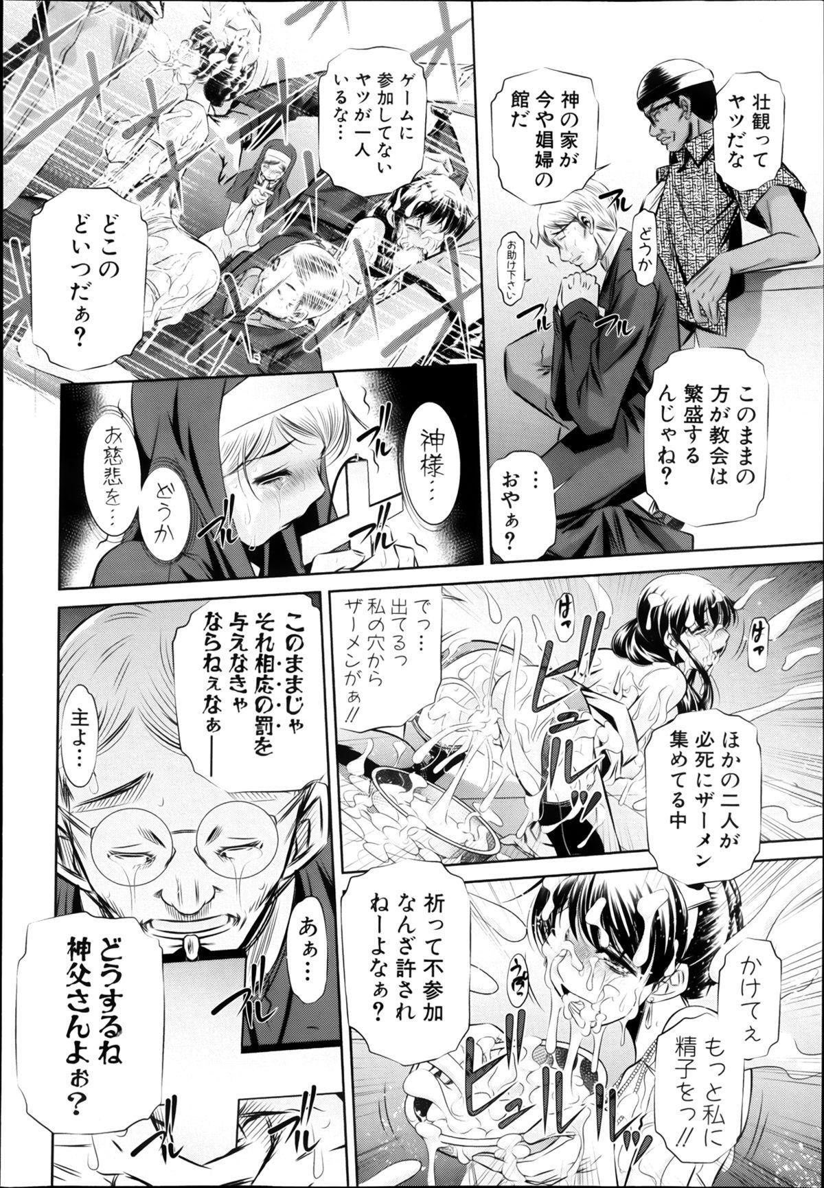 COMIC Shingeki 2013-08 55