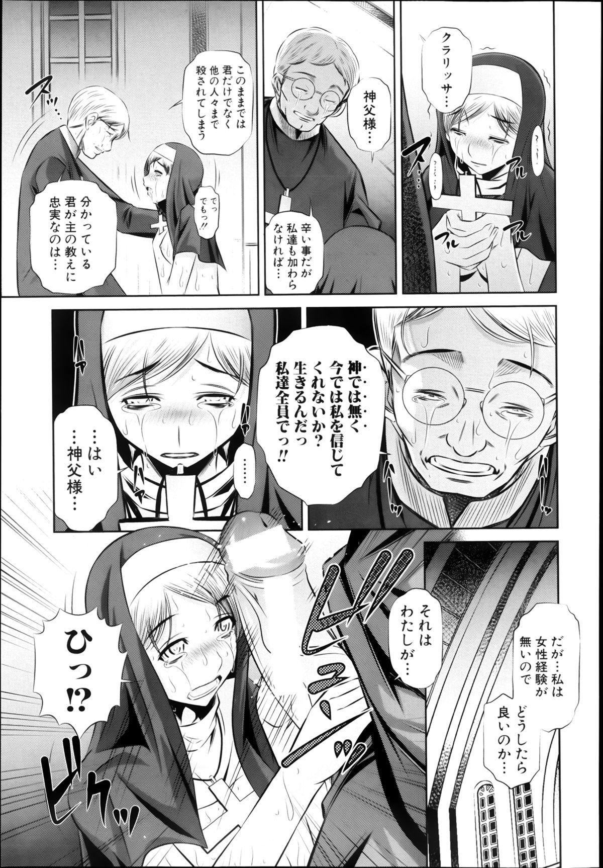 COMIC Shingeki 2013-08 56
