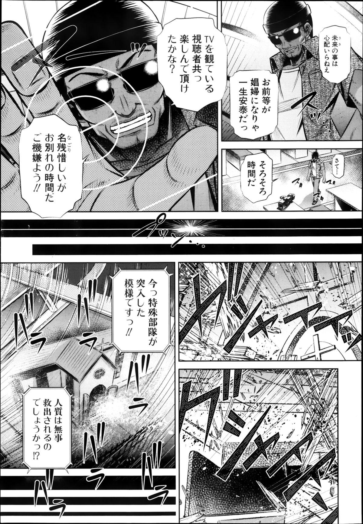 COMIC Shingeki 2013-08 64