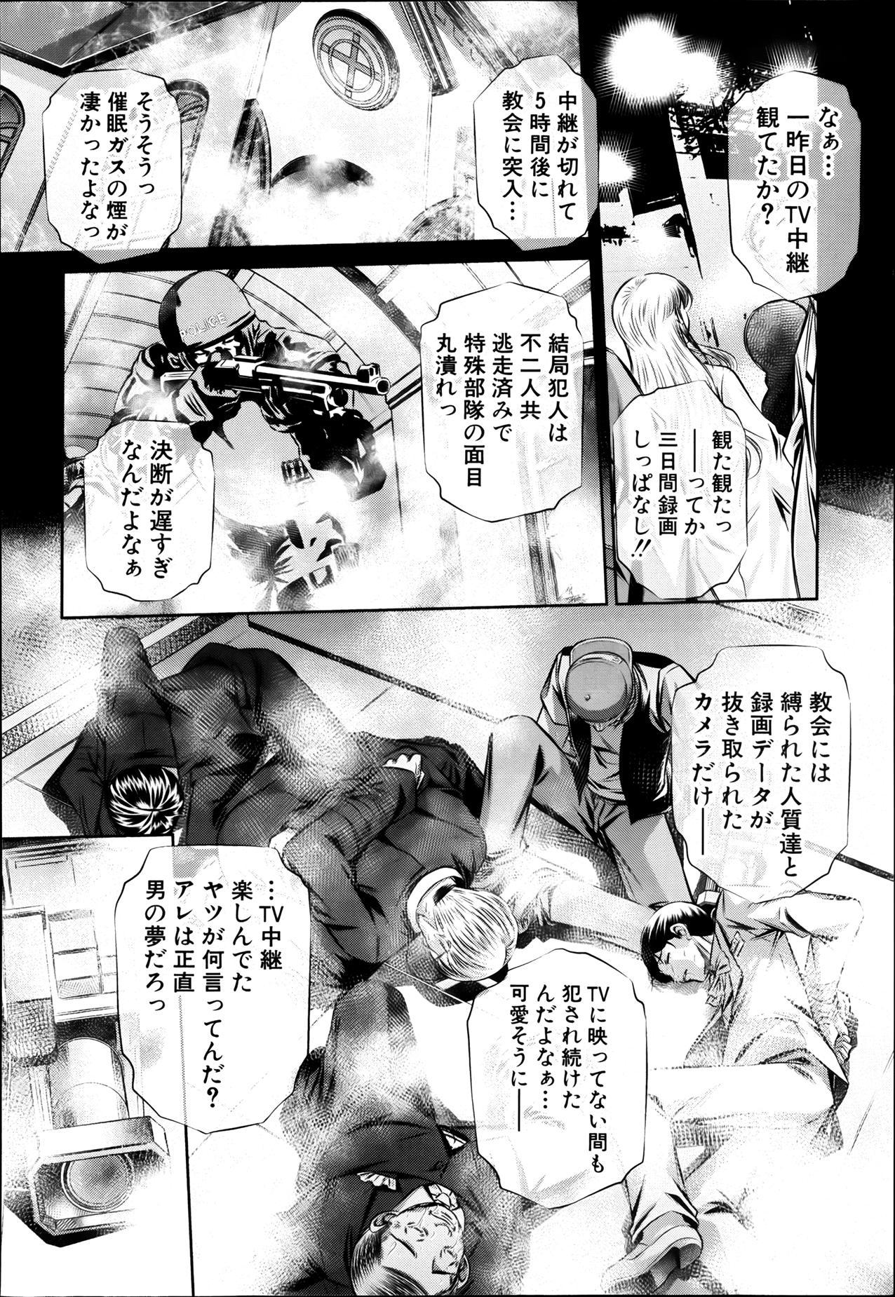 COMIC Shingeki 2013-08 65