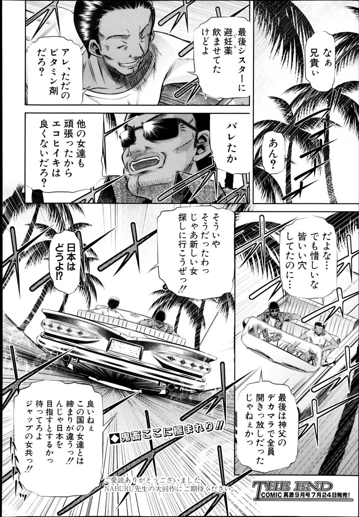 COMIC Shingeki 2013-08 67