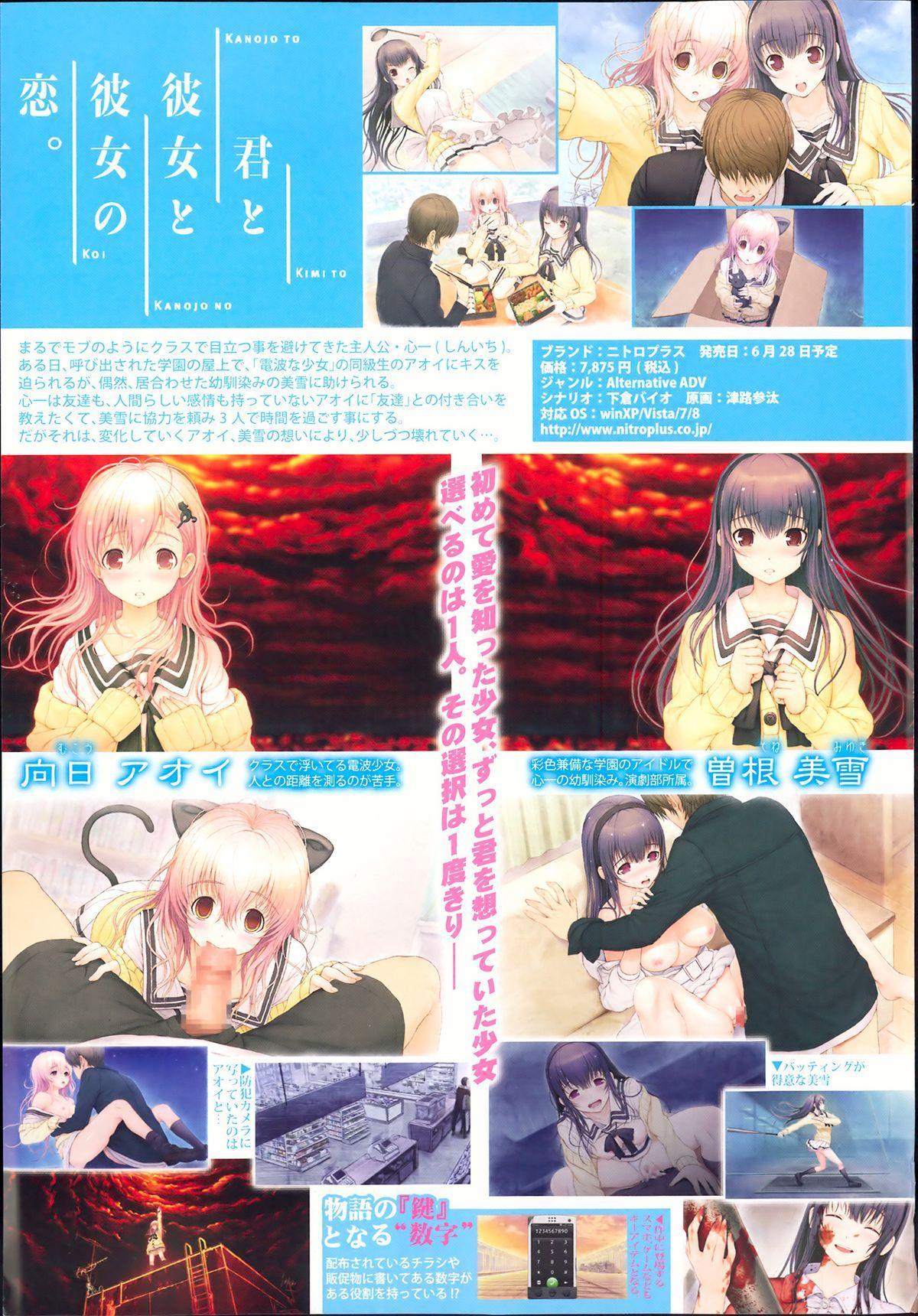 COMIC Shingeki 2013-08 6