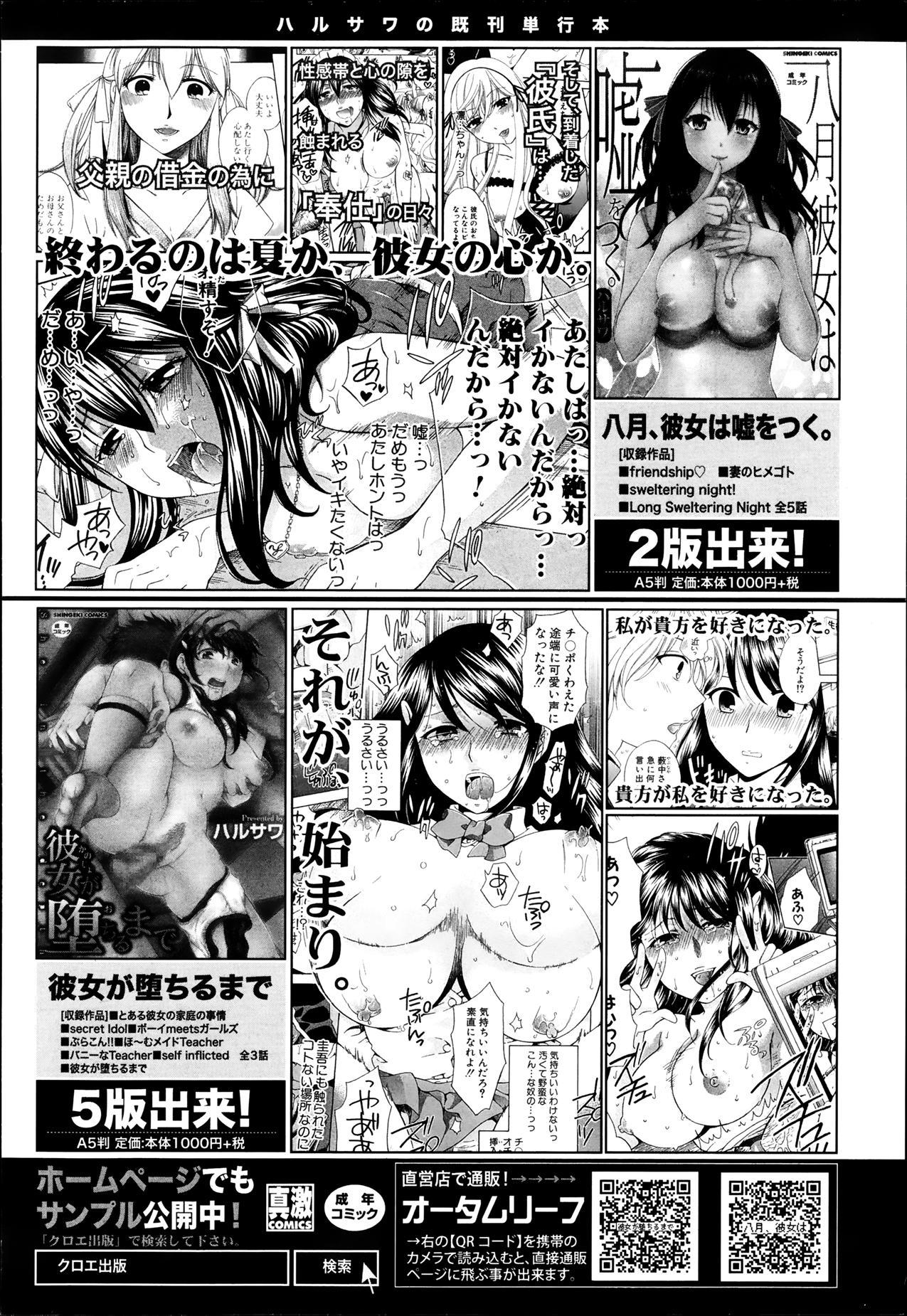 COMIC Shingeki 2013-08 69