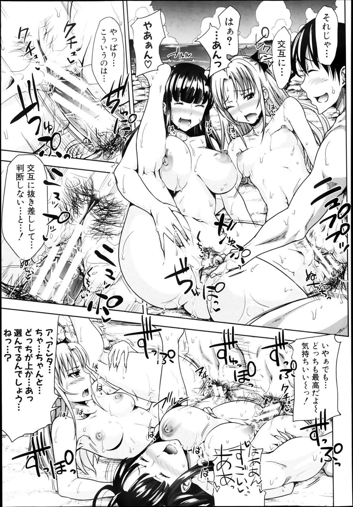 COMIC Shingeki 2013-08 88
