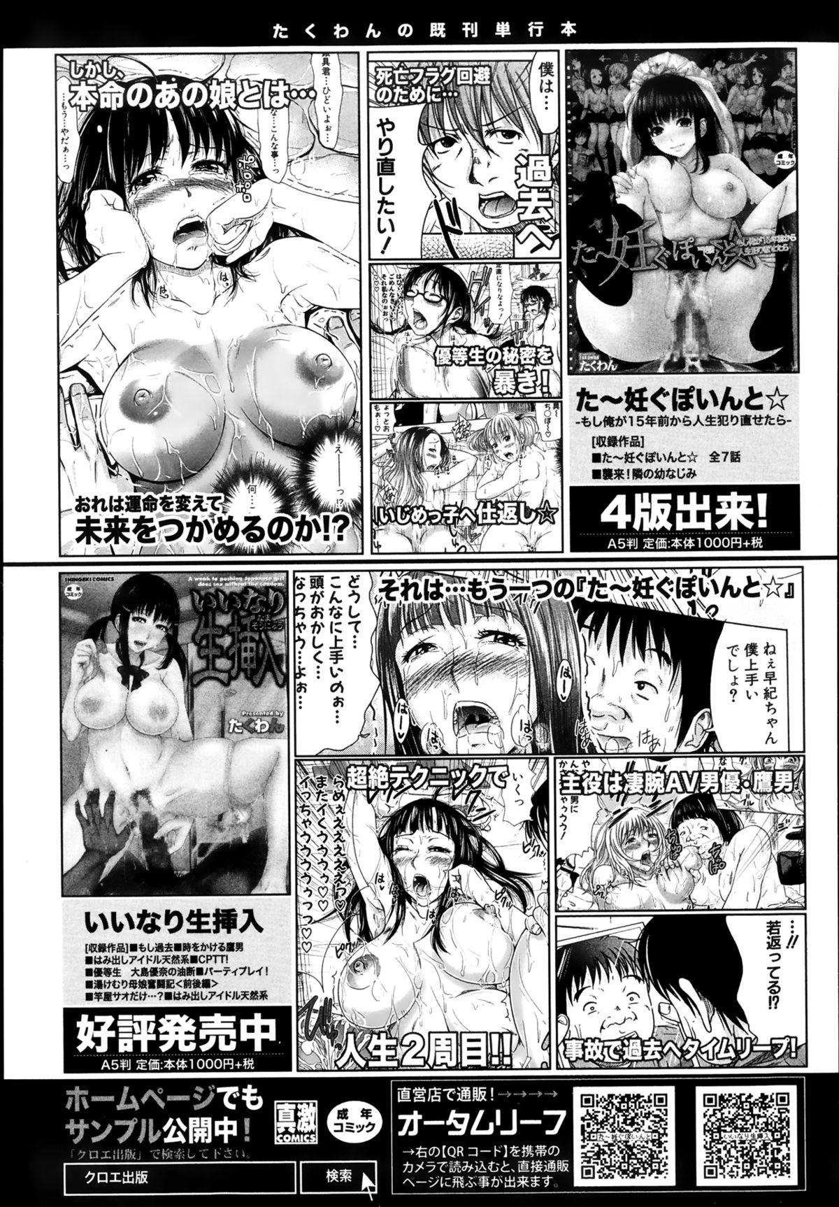 COMIC Shingeki 2013-08 94