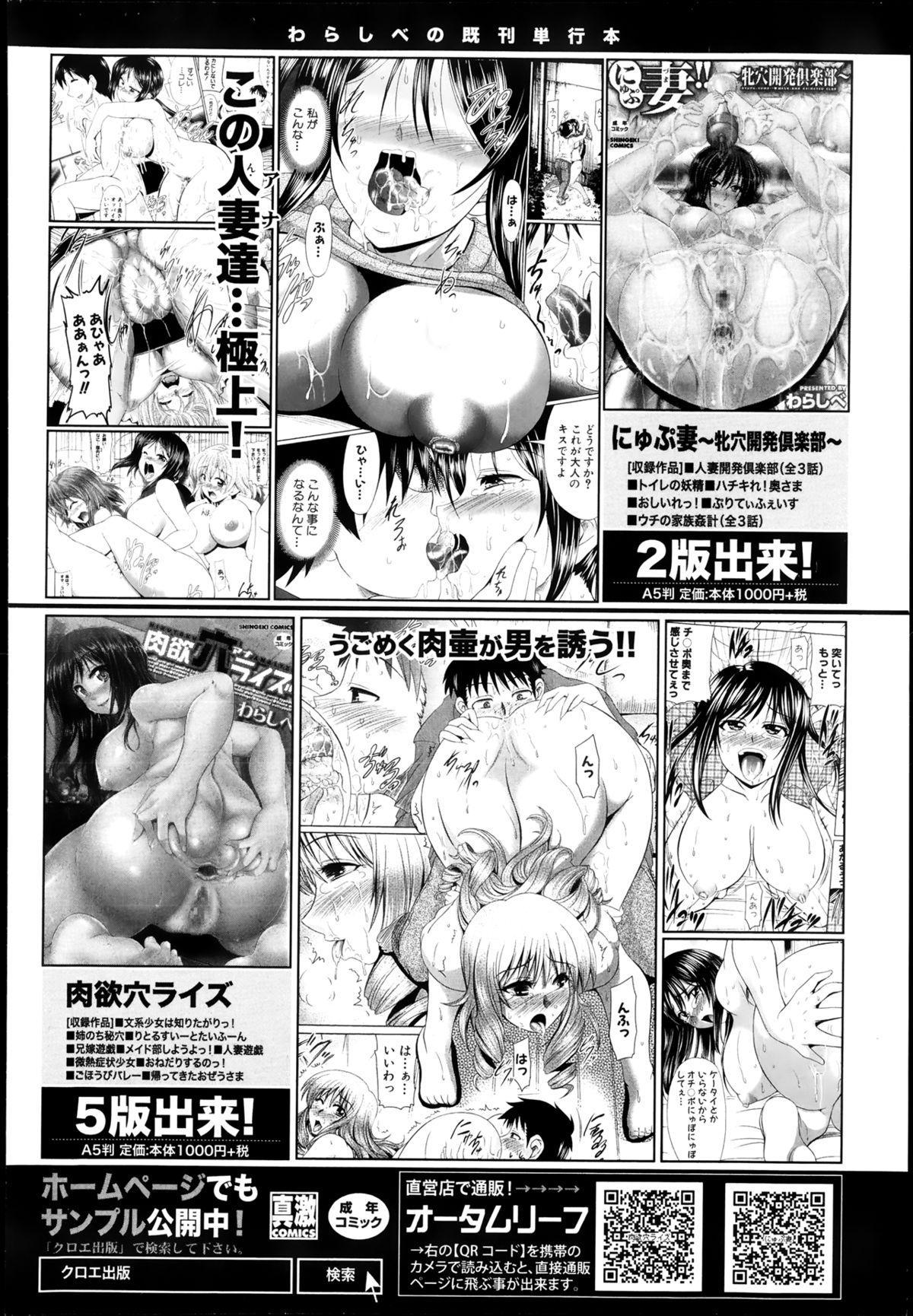 COMIC Shingeki 2013-08 95