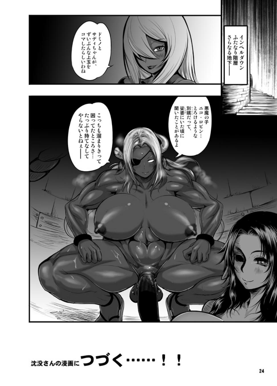 Midarezaki Joshuu Kaizoku 22