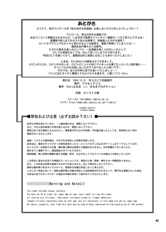 Midarezaki Joshuu Kaizoku 40