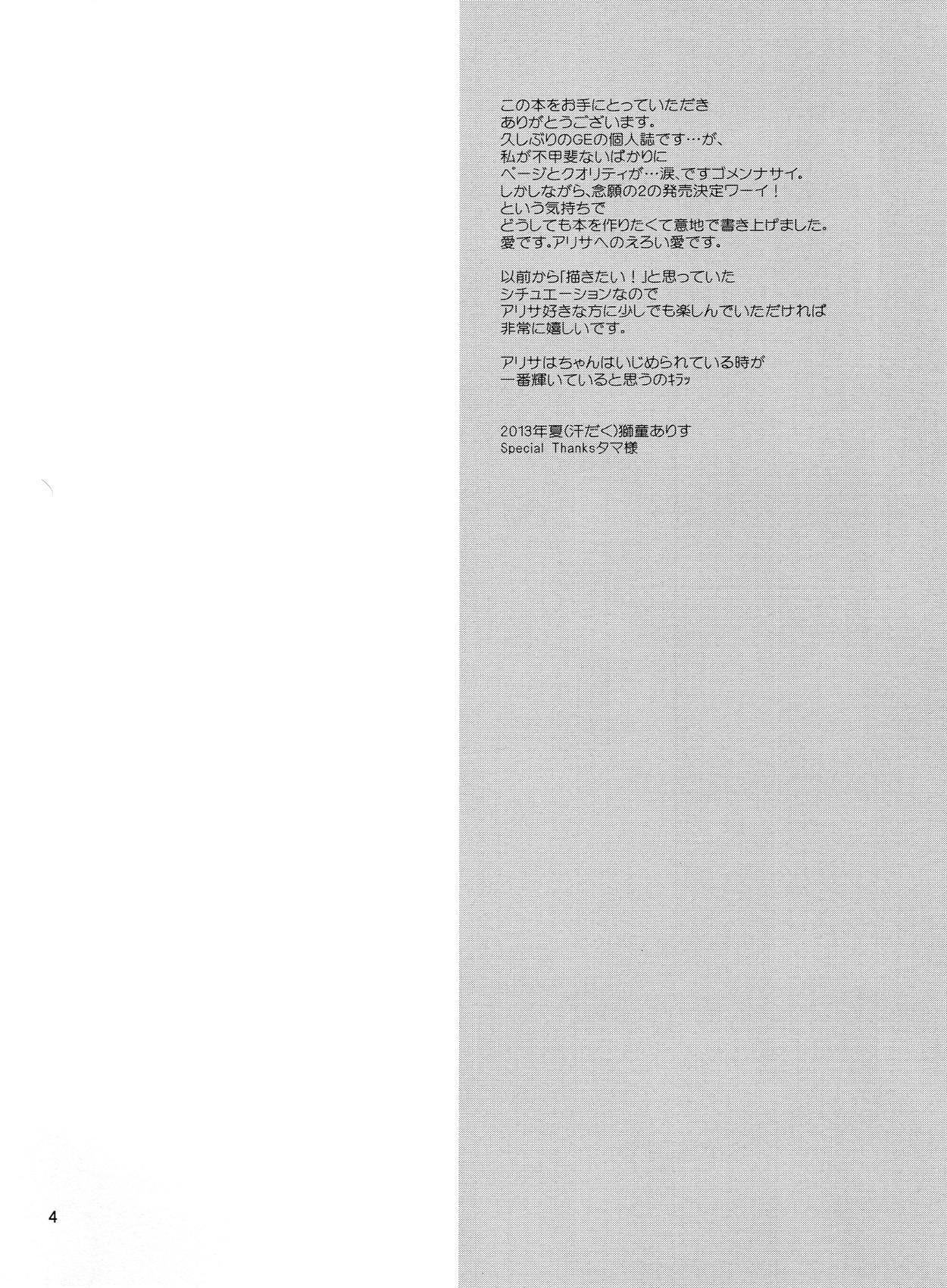 Oshioki Alisa 2