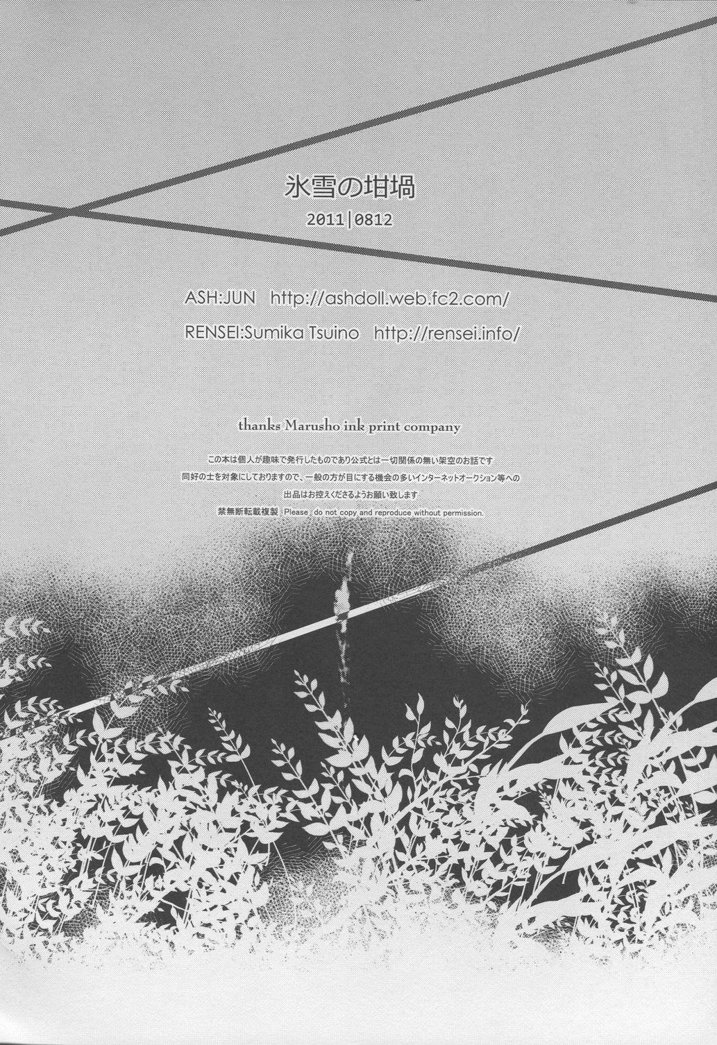 Hyousetsu no Rutsubo 15