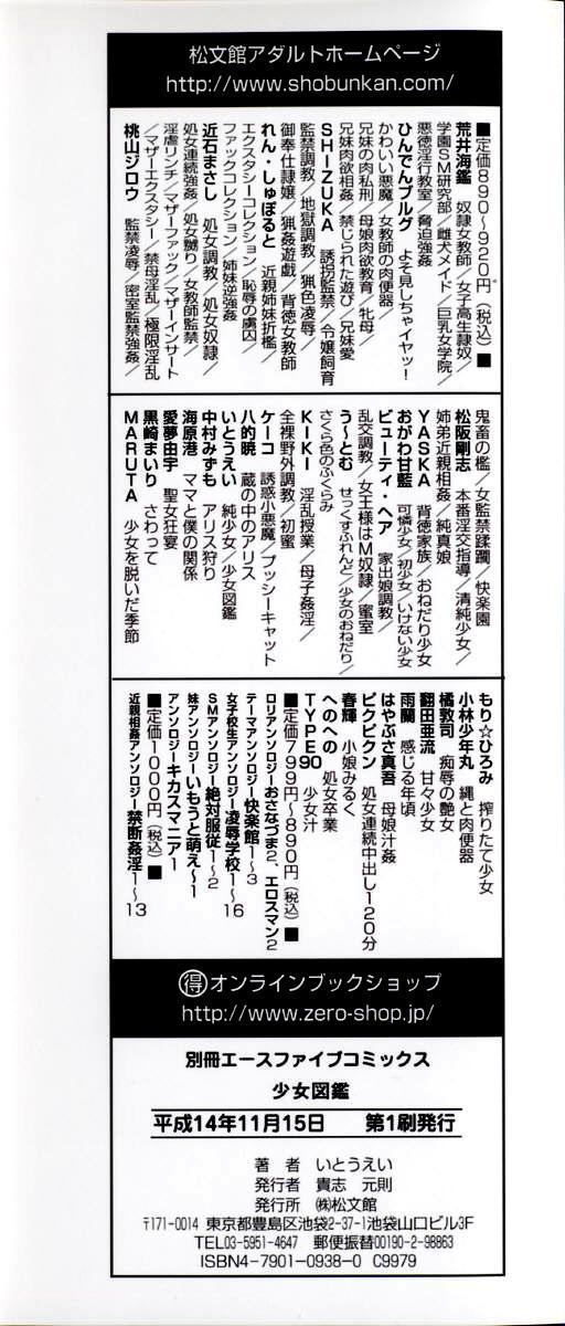 Shoujo Zukan - Girls Illustrated 154