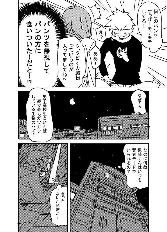 Ichigo and Karin 1