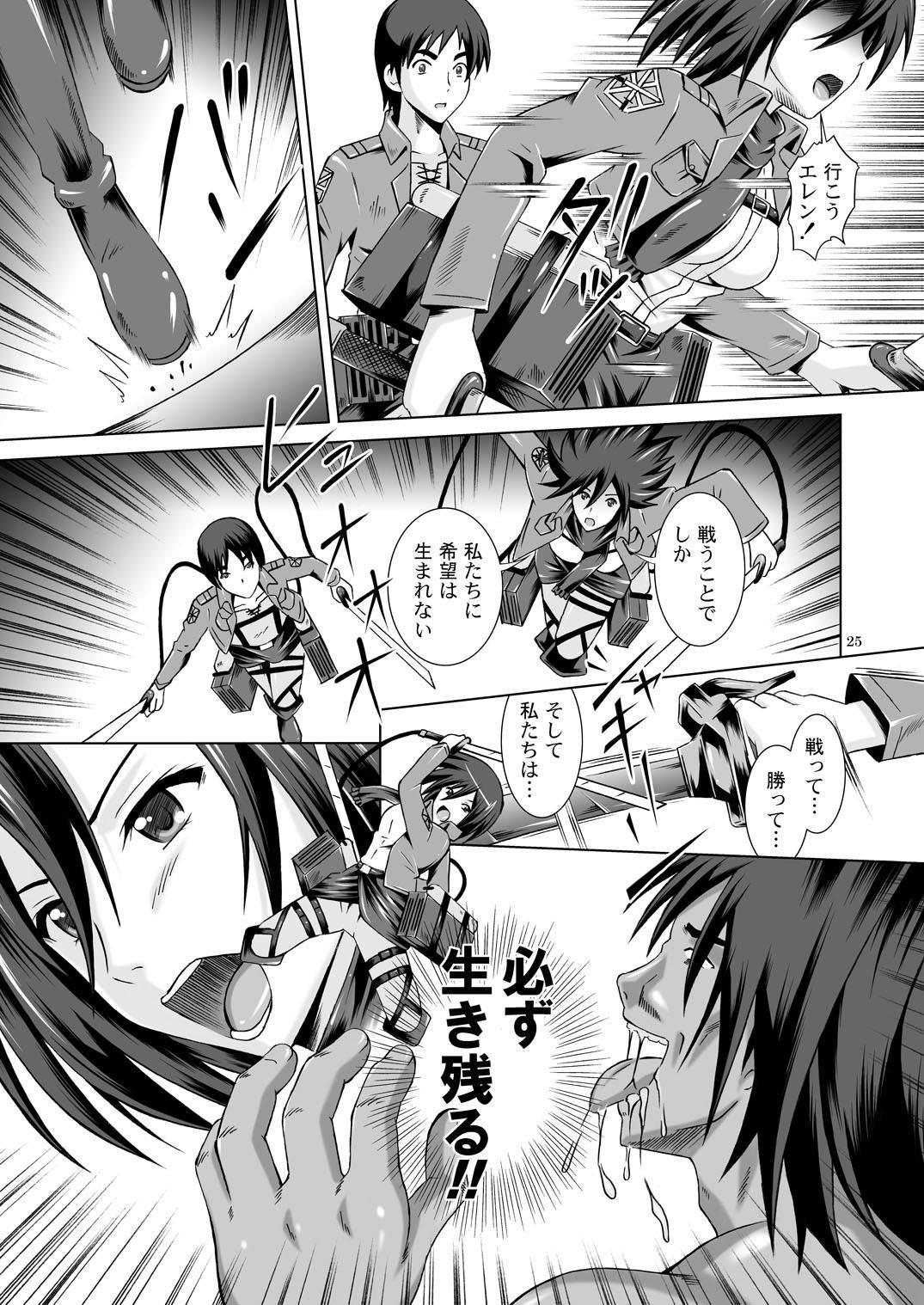 Kibou e no Shingeki - Sex with Mikasa 23