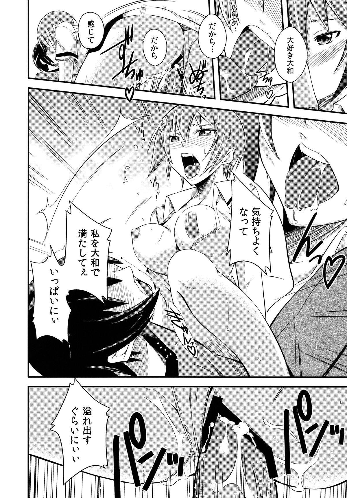 Maji de Watashi ni Horenasai! 15