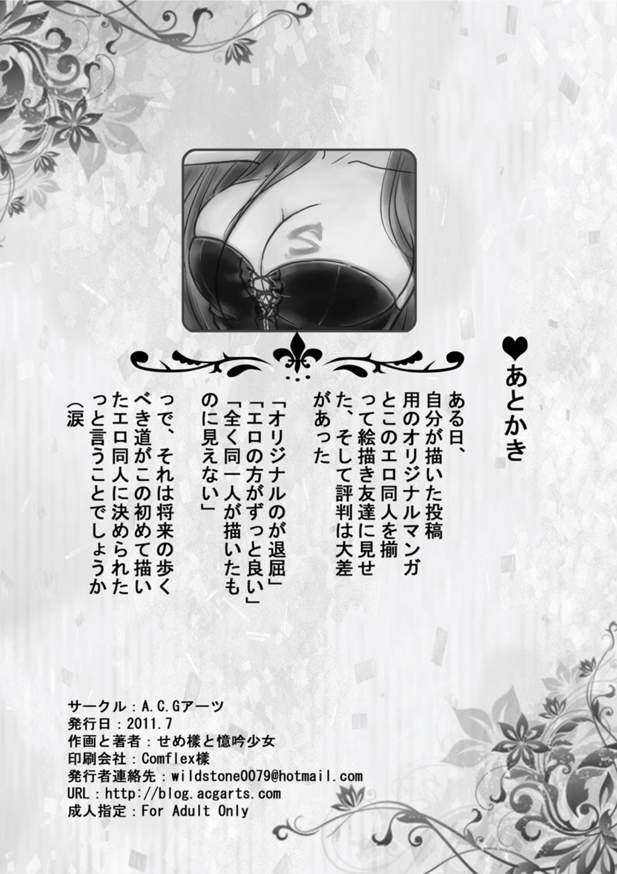 Tsumi to Batsu no Mahou Shoujo 24