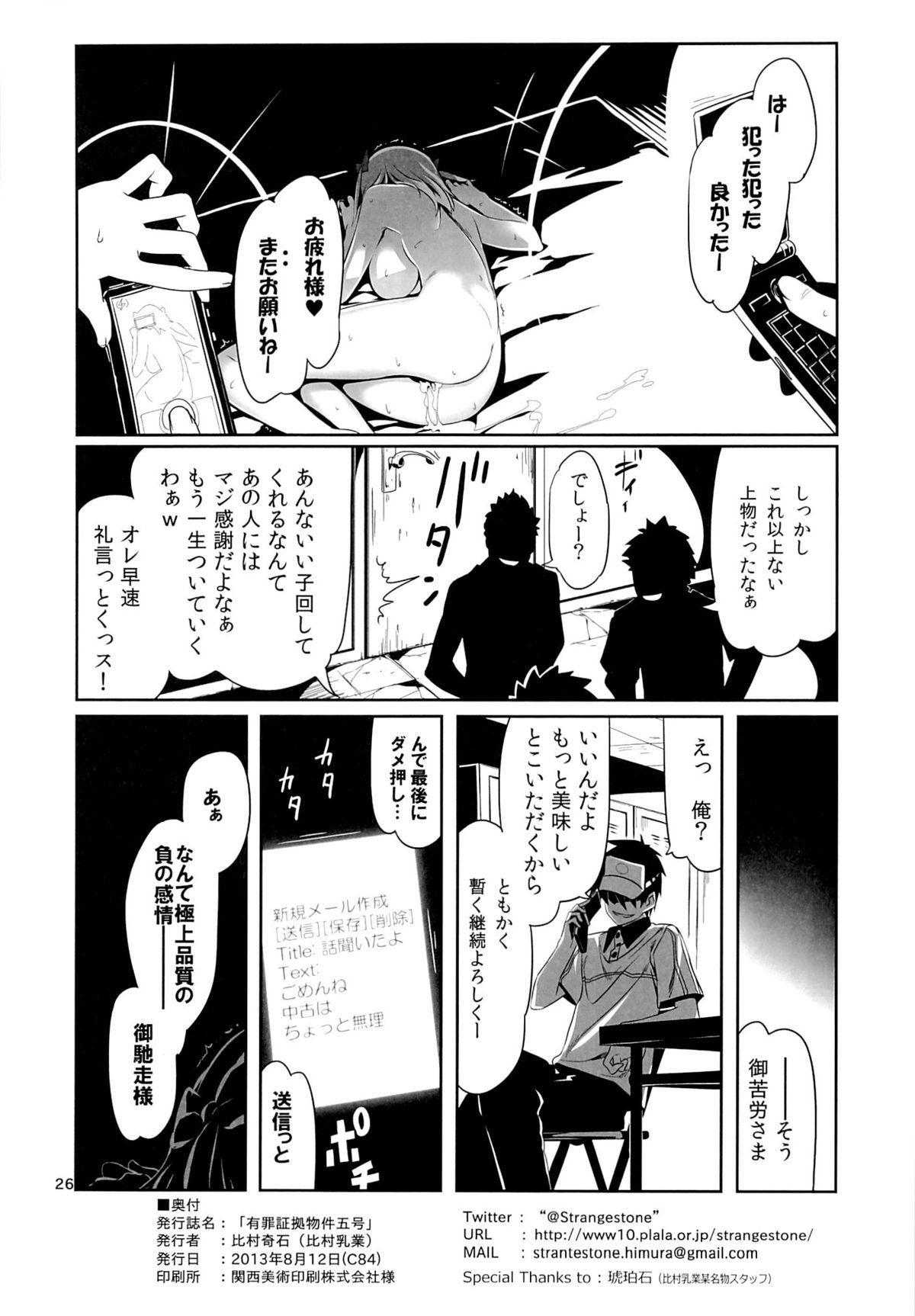 Yuuzai Shouko Bukken 5-gou 24