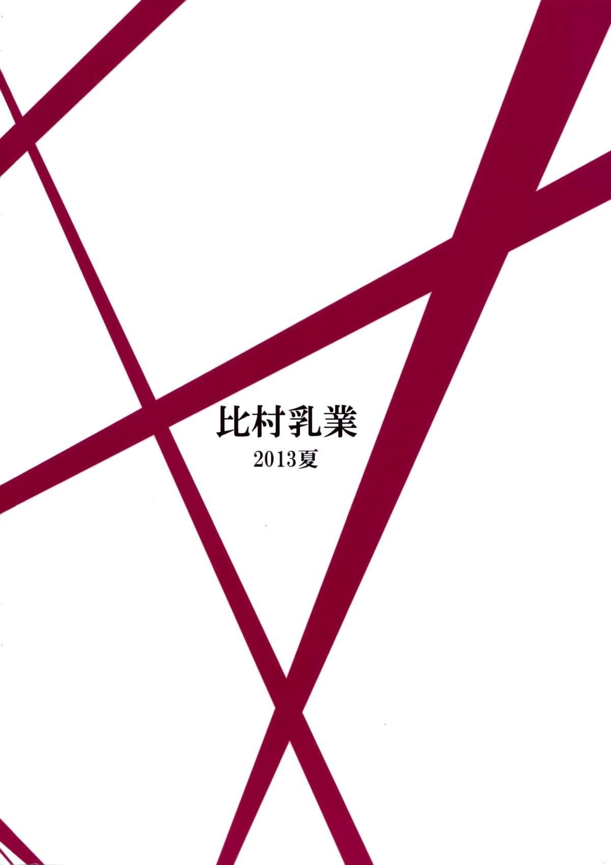 Yuuzai Shouko Bukken 5-gou 25