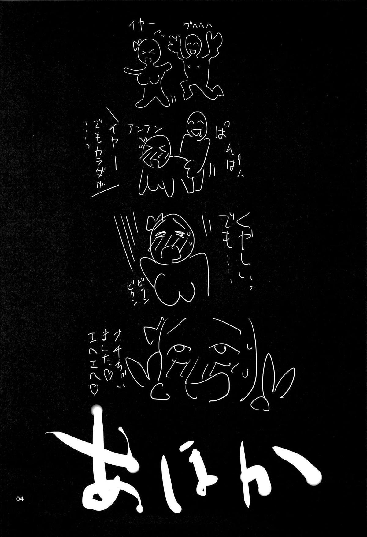 Yuuzai Shouko Bukken 5-gou 2