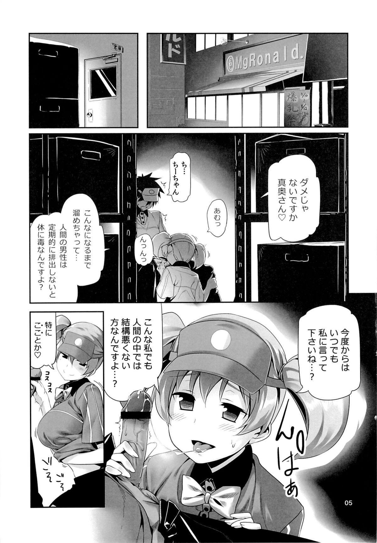 Yuuzai Shouko Bukken 5-gou 3