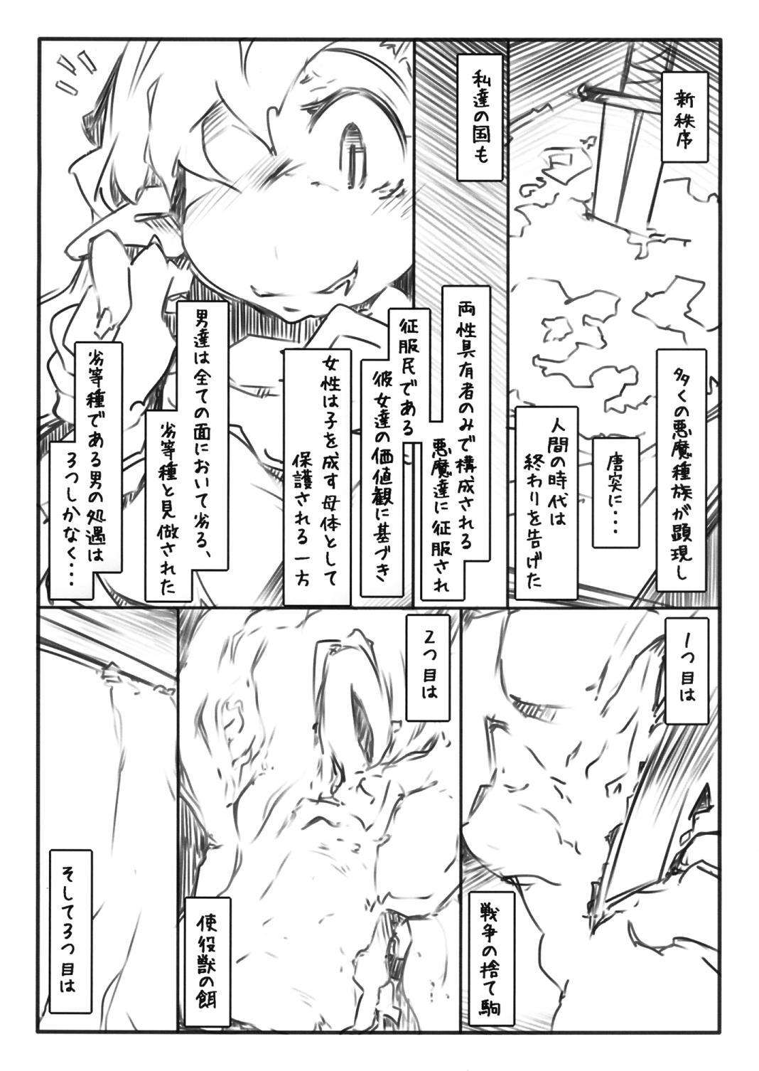 Reizoku 2