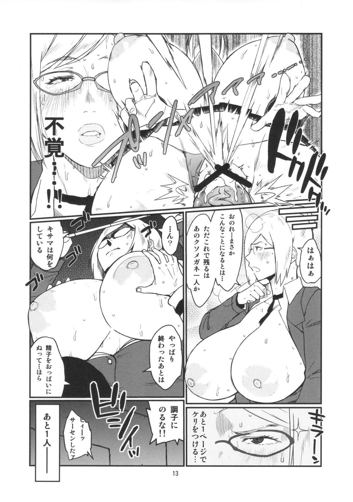 Hybrid Tsuushin vol.15 11