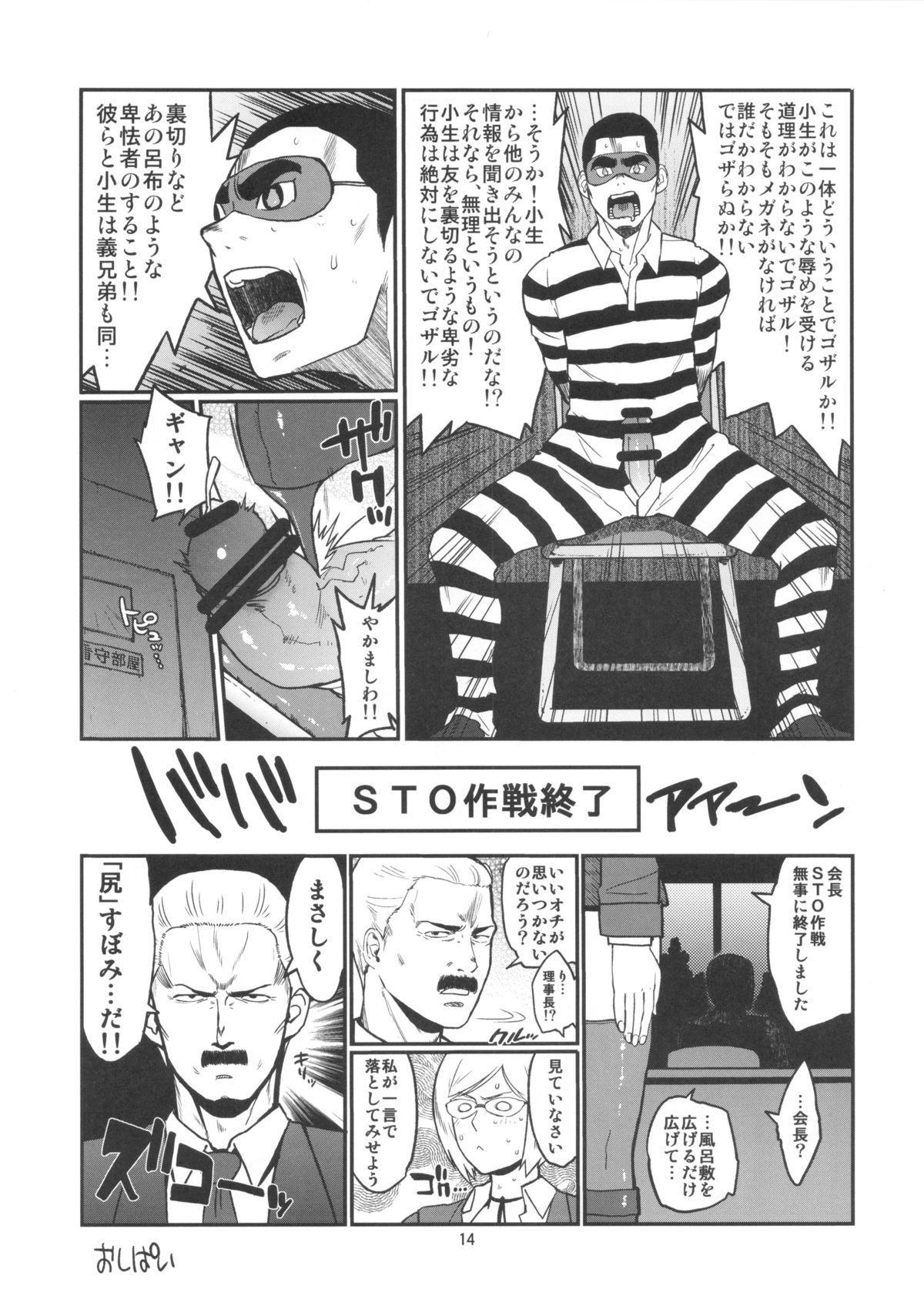 Hybrid Tsuushin vol.15 12