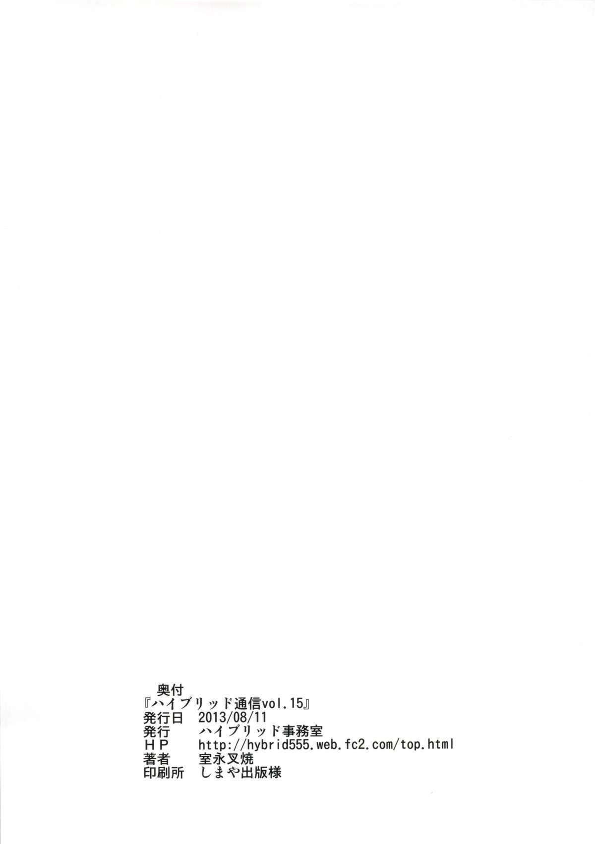 Hybrid Tsuushin vol.15 13