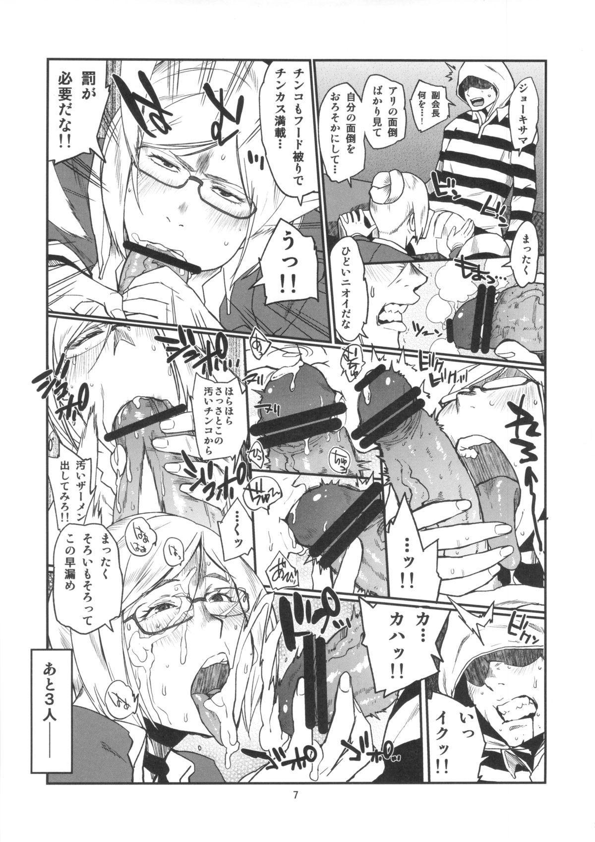 Hybrid Tsuushin vol.15 5