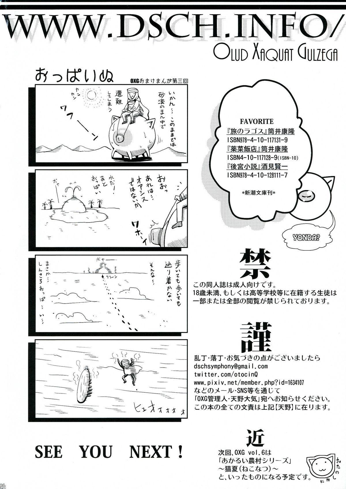 Dattanjin no Odori 29