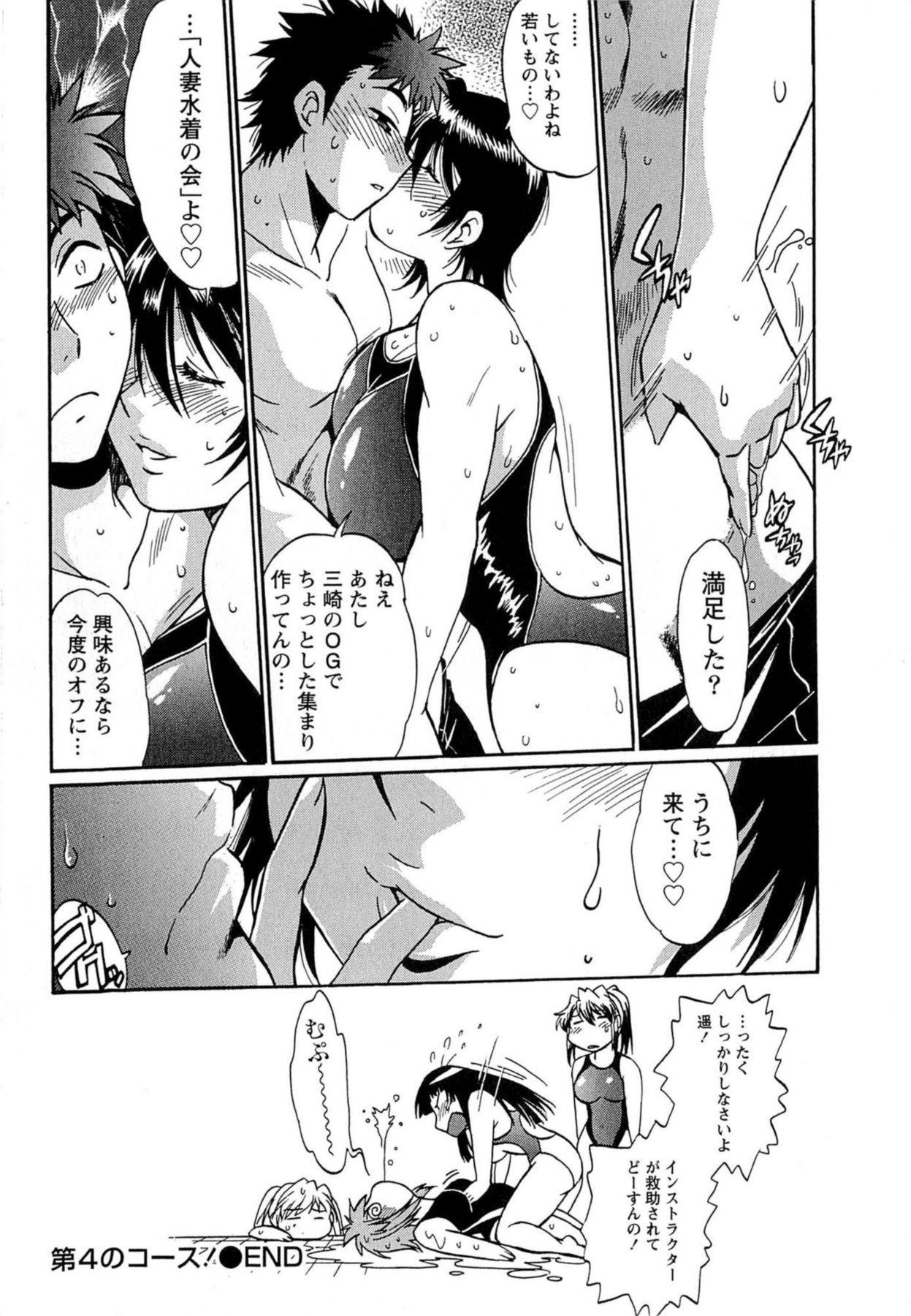Kuikomi wo Naoshiteru Hima wa Nai! Vol. 1 106
