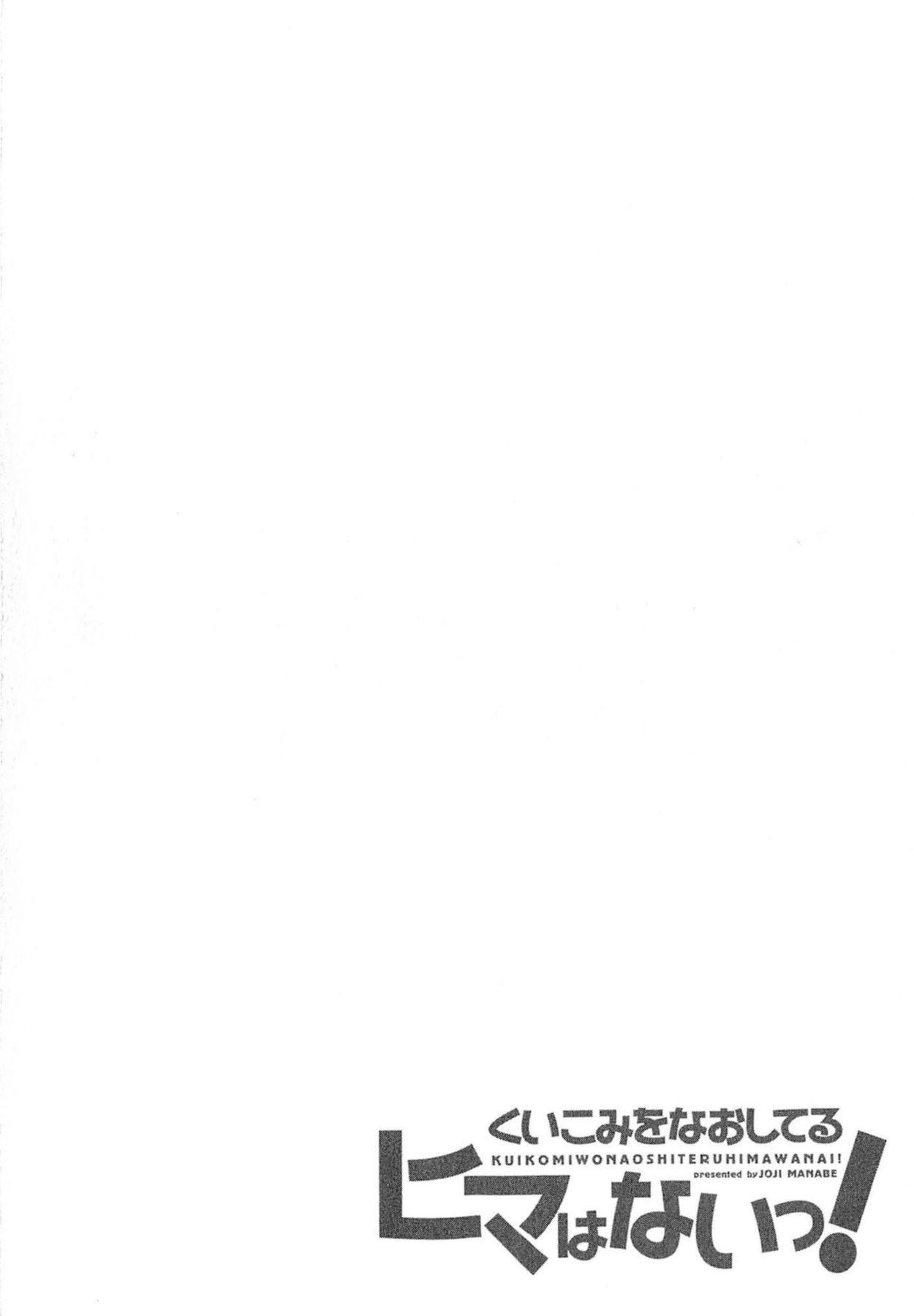 Kuikomi wo Naoshiteru Hima wa Nai! Vol. 1 108