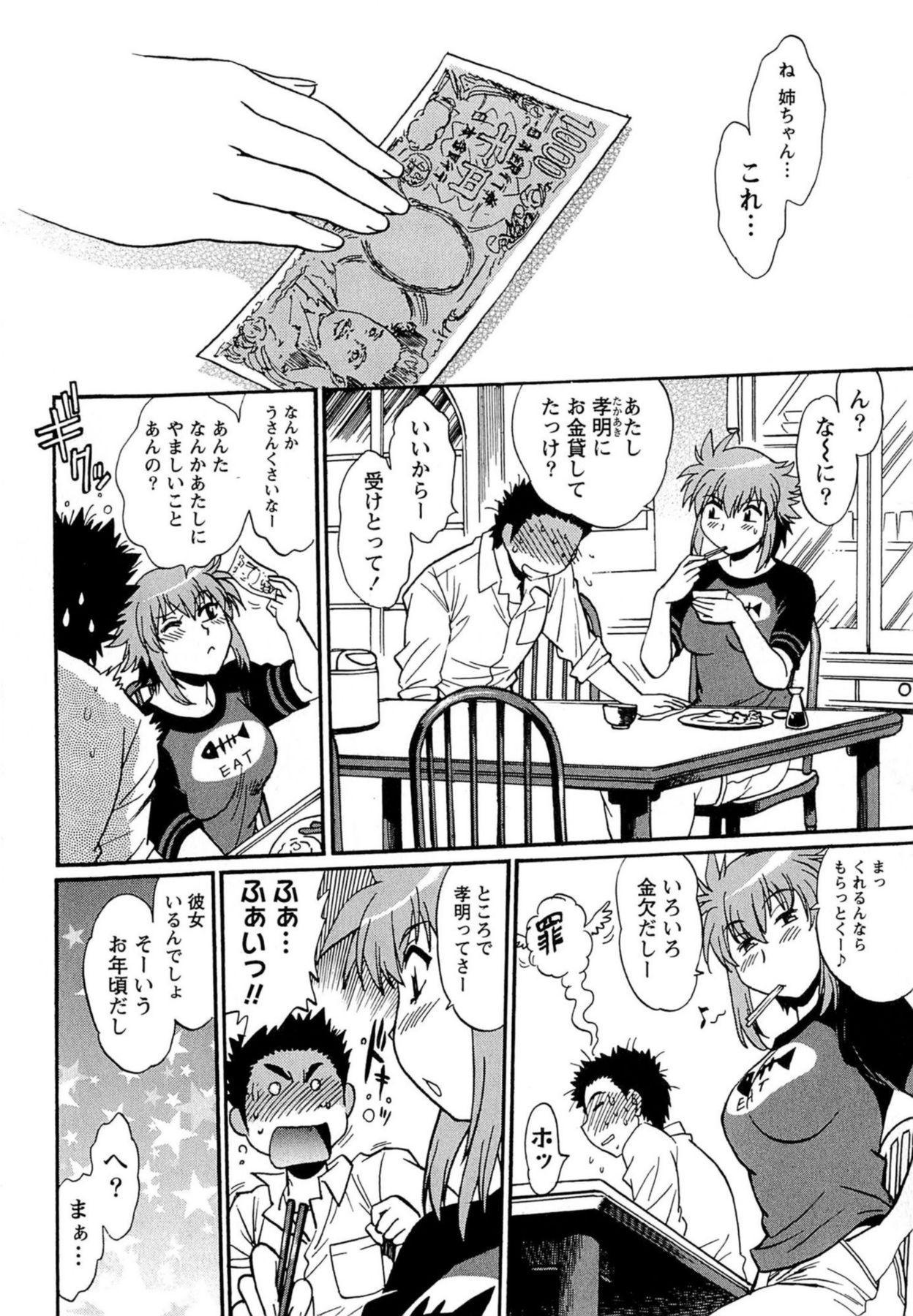 Kuikomi wo Naoshiteru Hima wa Nai! Vol. 1 110
